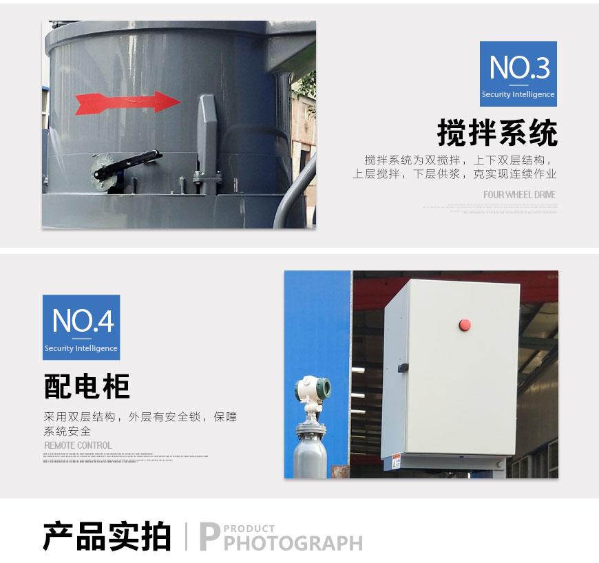 ZSB-800智能砂浆泵_03